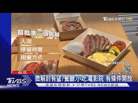 微解封有望?餐廳.小吃.電影院 有條件開放 TVBS新聞