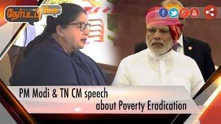 Nerpada Pesu 15-08-2016 PM Modi & TN CM speech about Poverty Eradication – Puthiya Thalaimurai tv Show