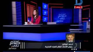 كلام تانى| انفراد :احمد الوكيل يكشف الأسباب الحقيقة لازمة السكر