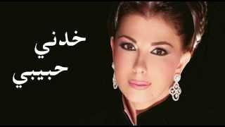 ماجدة الرومي - خدني حبيبي / Majida El Roumi - Khedni Habibi 1977