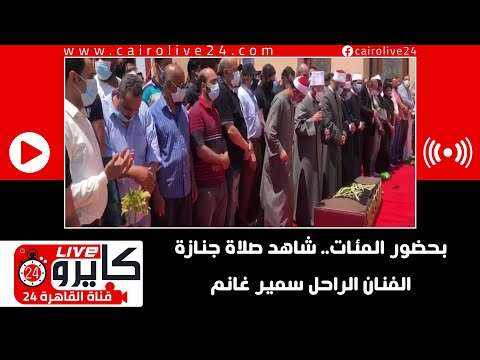 بحضور المئات.. شاهد صلاة جنازة الفنان الراحل سمير غانم