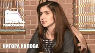 Нигора Холова - Президенти мардуми | Nigora Kholova - National President