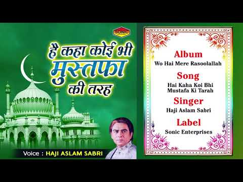 मुहम्मद के दीवानों के लिए नई क़व्वाली जरुर सुने -Hai Kaha Koi Bhi Mustafa Ki Tarah (Haji Aslam Sabri)