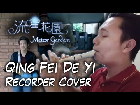 Qing Fei De Yi - Harlem Yu - Recorder Cover (Meteor Garden I OST)