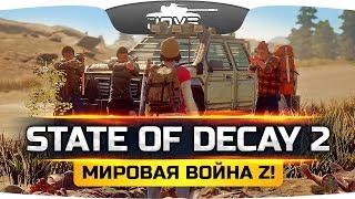 ЗОМБИ АПОКАЛИПСИС СЕГОДНЯ! ● State of Decay 2