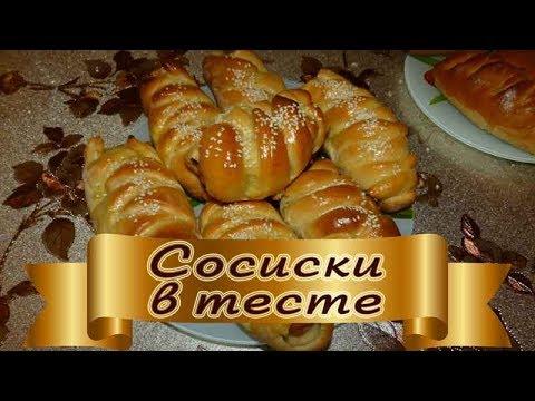 Сосиска в тесте с картошкой в духовке - идеальный перекус и вкусная, сытная закуска