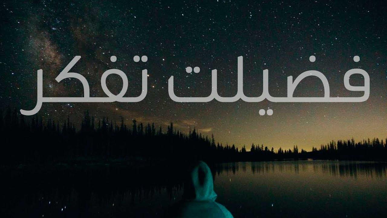 تفکر از دیدگاه اسلام |  تلاوت زیبا از آیاتی سوره آل عمران