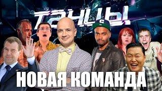 """Танцующие интернет-мемы в шоу """"Танцы"""""""