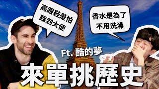 賭上歷史系的尊嚴!跟法國人單挑法國史!【世界史#1】 HOOK ft. 酷的夢