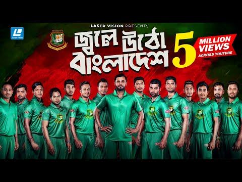 Jole Utho By Arfin Rumey, Shahid , Kazi Shovo & Ayoub | Bangladesh Cricket Theme Song