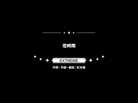 [ときめきアイドル] (EXT 25) 恋時雨