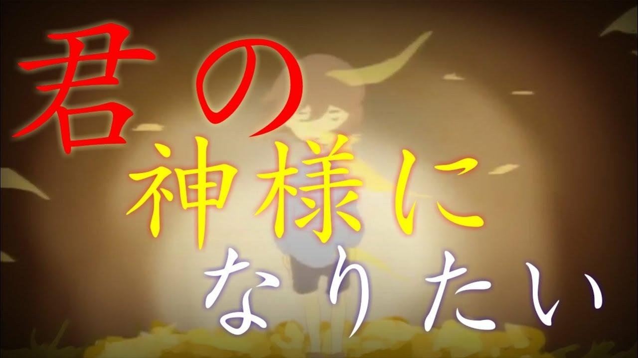 Download 君の神様になりたい 《アンダーテール》 Undertale【MAD・AMV】(リメイク版)