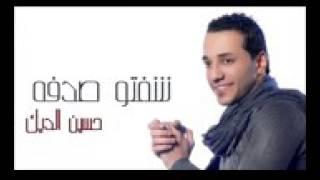 حسين الديك شفتو صدفة