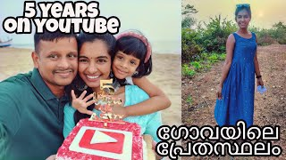 5 years of Asvi|5 years on youtube|Went to haunted church in Goa|Goa beach food|Asvi Malayalam