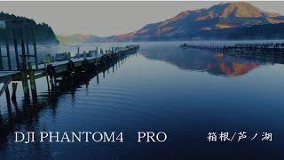〈4K空撮〉DJI Phantom4 pro 箱根/芦ノ湖(48)