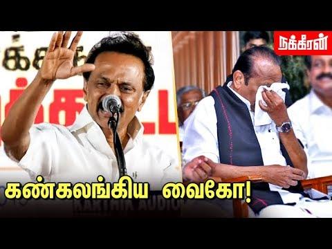 மு.க.ஸ்டாலின் பேச்சு - கண்கலங்கி அழுத வைகோ MK Stalin Speech about Vaiko | DMK | MDMK