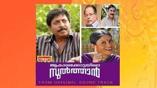 Thulasi Maala Akasakottayile sulthan.mp3