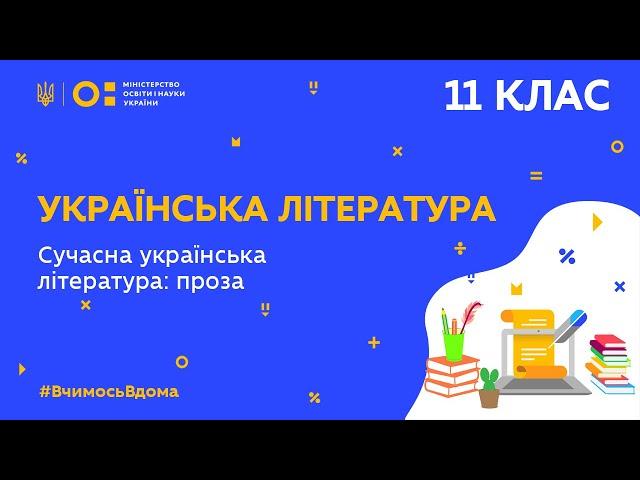 11 клас. Українська література. Сучасна українська література: проза (Тиж.10:ЧТ)