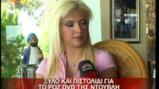 TL!fe.gr Οι φωτογραφίες από την ροζ τανία της Ντούβλη