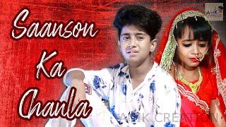 Saanson Ka Chalna Tham Sa Gaya | New Romantic Sad Love Story | Anik's new video | Anik Creation
