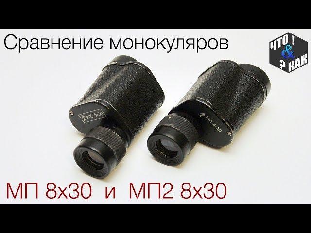 Сравнение моноклей МП 8х30 и МП2 8х30 / Сomparison of monoculars MP 8x30 & MP2 8x30