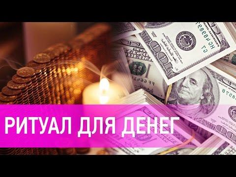 Финансовый гороскоп на 2016 год. Как привлечь деньги? Фен Шуй для богатства. Наталия Правдина
