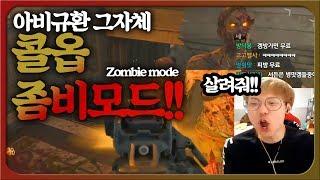 [콜오브듀티 : 블랙옵스4] 콜옵에 좀비모드가?! 아비규환 그 차제!!  /  [Call Of Duty:Black Ops] Zombie mode 맛종욱 VOD