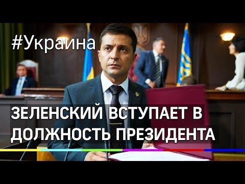 Владимир Зеленский вступает в должность президента Украины