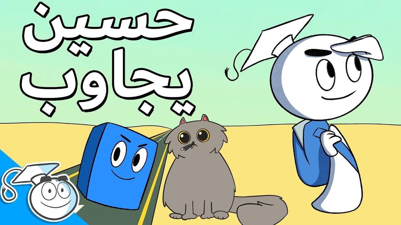 حسين يجاوب اسئلتكم 2