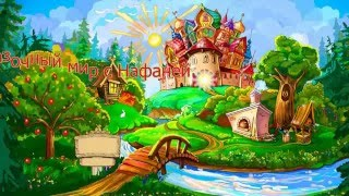 Сказки Сутеева- Мешок яблок