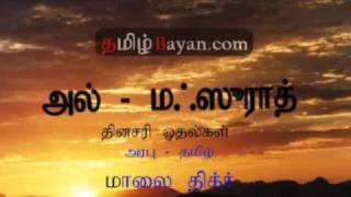 Evening Dhikr Al - Mathurat With Tamil Translate Part 1 of 3 TamilBayan.com.flv