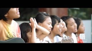 財團法人原住民族文化事業基金會《分享》promo thumbnail