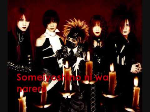 Dir en Grey - Obscure Lyrics