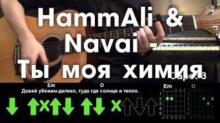 HammAli & Navai  - Ты моя химия \ Разбор песни \ Аккорды и Бой \ Без баррэ