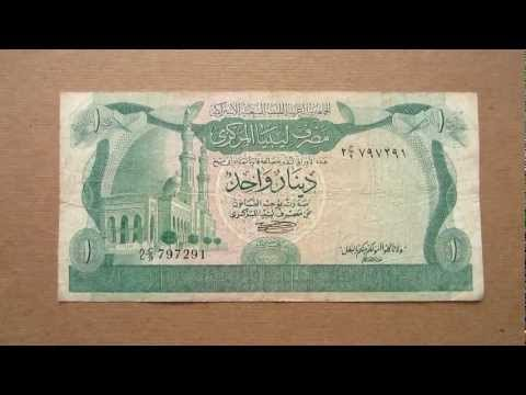 1 Libyan Dinar Banknote (One Libyan Dinar / ND 1981), Obverse and Reverse