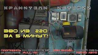 видео Как подключить электродвигатель с 380 В к однофазному или трёхфазному питанию