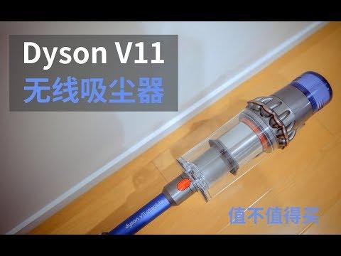 《值不值得買》- 戴森Dyson V11 Absolute測評- 我們真的需要一個無線 ...