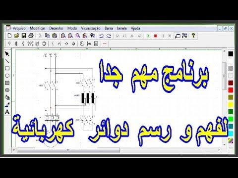 برنامج رسم الدوائر الكهربائية و تجربتها Youtube
