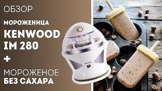 Мороженица Kenwood IM 280 - видео обзор мороженицы + рецепт без сахара????Жизнь - Вкусная!