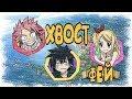 Fairy Tail Funny - Fairy Tail приколы в озвучке Ancord (перезалив #4)
