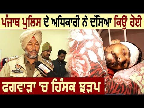 Punjab Police के अधिकारी ने बताया किस कारण हुई Phagwara में हिंसक झड़प