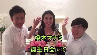 サメキタチャンネルVol.33 □橋本マナミ TBS 8月25日(金)よる10時~ ...