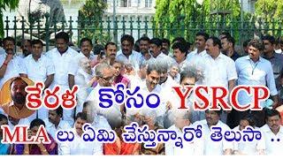 కేరళ  కోసం YSRCP MLA లు ఏమి చేస్తున్నారో తెలుసా ...!|| Asthram || Politics