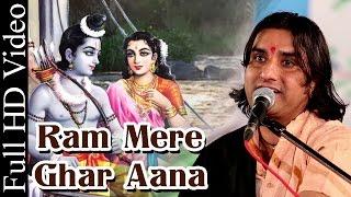 Ram Mere Ghar Aana | Shree Ramji Bhajan | Prakash Mali Live 2015 | Rajasthani FULL VIDEO SONG