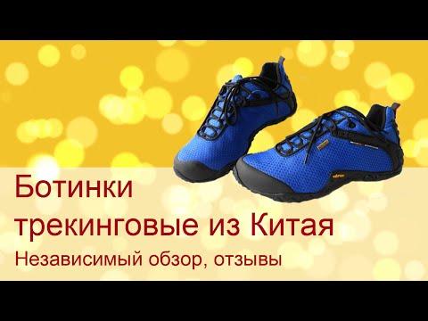 КРАШ ТЕСТ! Трекинговые ботинки MERRELL из Китая