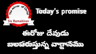 Today's promise/word of God/daily Bible verse in telugu