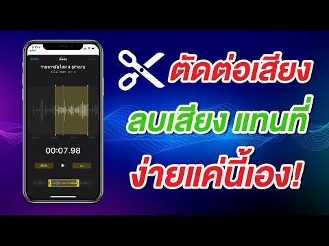 บันทึกเสียง ตัดต่อเสียง ลบเสียง แทนที่ ง่ายแค่นี้เอง บน iPhone + iOS 13 | สอนใช้ง่ายนิดเดียว