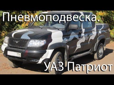 Пневмоподвеска УАЗ Патриот (UAZ Patriot)