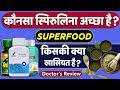 Which Spirulina Is Best? | Difference Between Vestige, Sunova And Patanjali Spirulina In Hindi