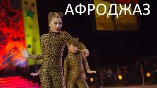 """Афроджаз (ТГК """"ИСТРА"""")"""